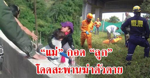 สุดสะเทือนใจ!!แม่อุ้มลูกวัย 10 ขวบ กระโดดสะพานฆ่าตัวตาย