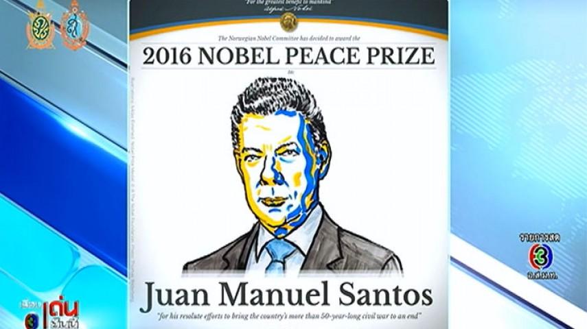 ผู้นำโคลอมเบียคว้ารางวัลโนเบลสันติภาพ