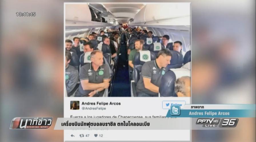 เครื่องบินนักฟุตบอลบราซิลตกที่โคลอมเบีย รอด 6 คน