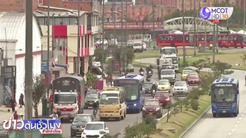 โคลอมเบียไม่ผ่อนปรนมาตรการป้องกันโควิด-19 ในเมืองหลวง