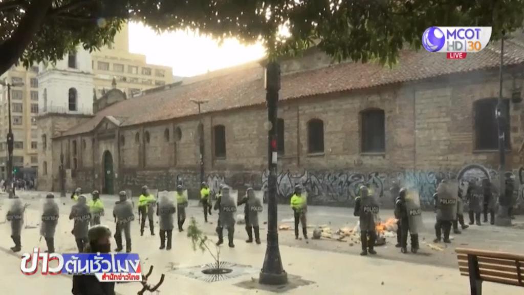 ตำรวจโคลอมเบียปะทะผู้ชุมนุมประท้วงรัฐบาล